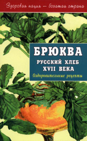 Брюква русский хлеб 17 века