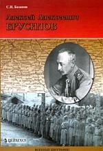 Брусилов А А