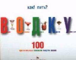 Как пить водку 100 оригинальных способов подачи водки