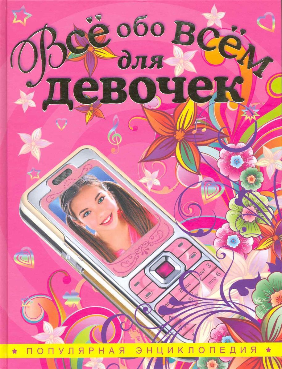все цены на Орлова Л. (сост.) Все обо всем для девочек онлайн