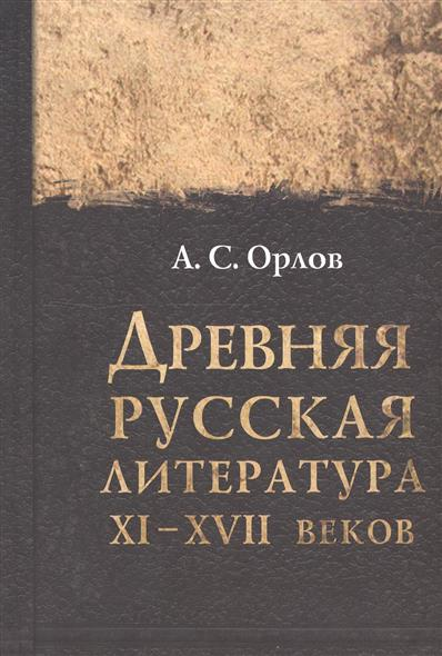 Орлов А. Древняя русская литература XI-XVII веков