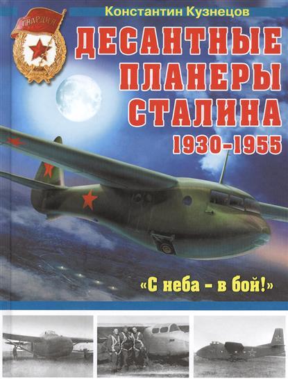 """Десантные планеры Сталина 1930-1955 гг. """"С неба - в бой!"""""""