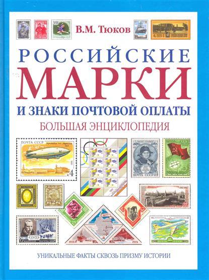 Российские марки и знаки почтовой оплаты Большая энц.