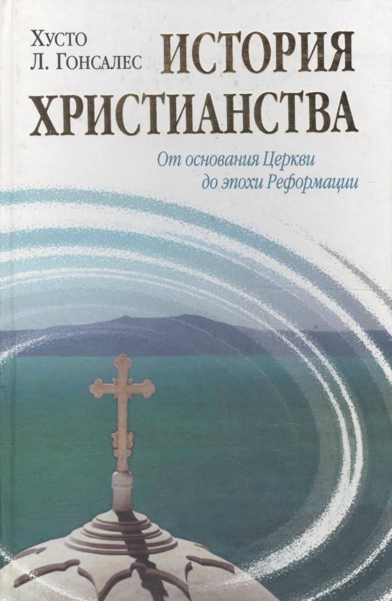 Гонсалес Х. История христианства: Том 1. От основания Церкви до эпохи Реформации
