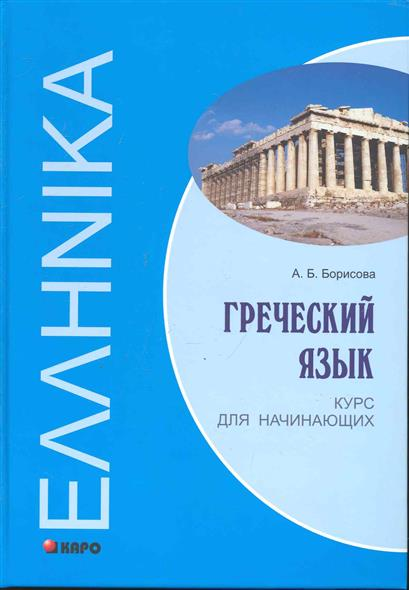 Борисова А. Греческий язык Курс для начинающих
