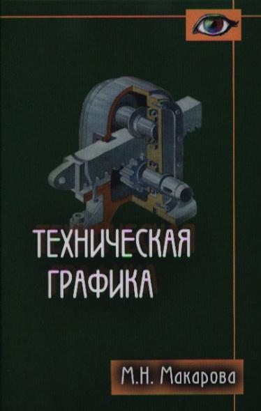 Техническая графика. Теория и практика. Учебное пособие
