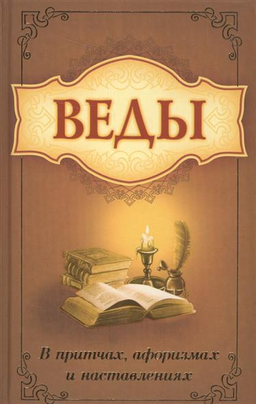 Бхагаван Шри Сатья Саи Баба Веды. В притчах, афоризмах и наставлениях ISBN: 9785000538647 отсутствует мудрость в притчах