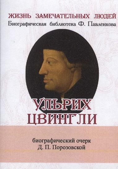 Ульрих Цвингли. Его жизнь и реформаторская деятельность. Биографический очерк (миниатюрное издание)