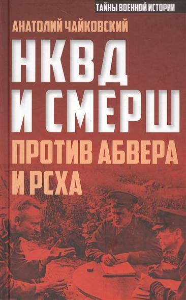 Чайковский А. НКВД и СМЕРШ против Абвера и РСХА