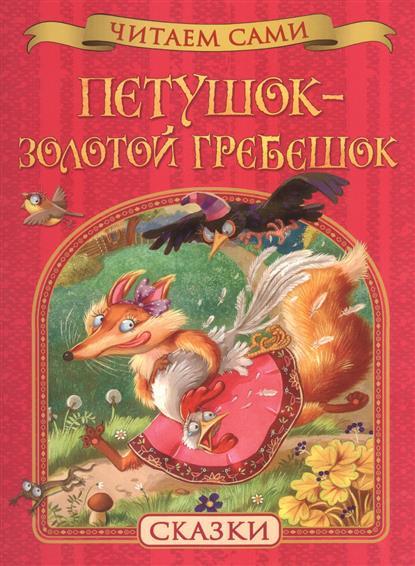 Мельниченко М.: Петушок - золотой гребешок. Сказки