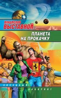 Выставной В. Планета на прокачку владислав выставной атомное сердце