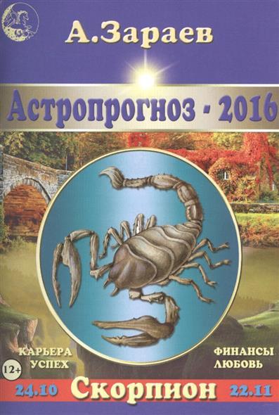 Астропрогноз 2016. Скорпион