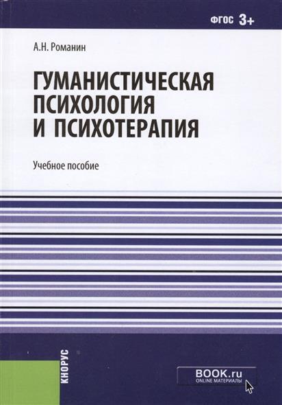Романин А. Гуманистическая психология и психотерапия. Учебное пособие