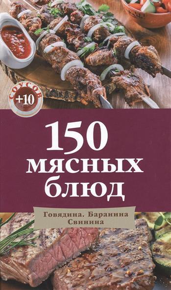 Левашева Е. (ред.) 150 мясных блюд