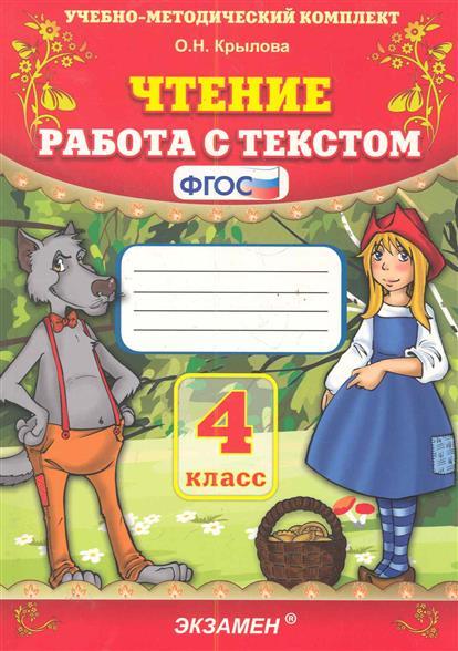 Чтение. Работа с текстом. 4 класс