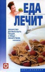 Гримм В. Еда лечит еда которая лечит зрение