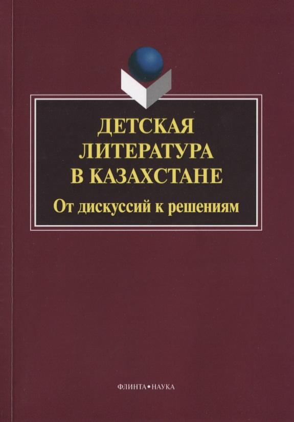 Шаймерденова Н. (ред.) Детская литература в Казахстане. От дискуссий к решениям. Коллективная монография. 2-е издание, исправленное ISBN: 9785976521131