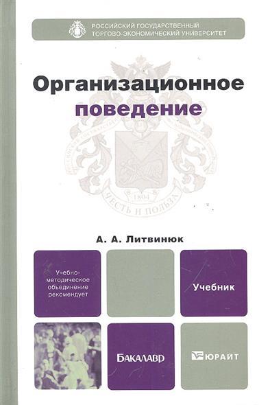 Литвинюк А. Организационное поведение Учебник