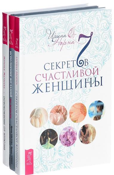 Исполнение желаний + 7 секретов + Освобождение от иллюзий (комплект из 3 книг)