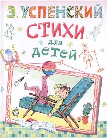 Успенский Э. Стихи для детей успенский э стихи для детей