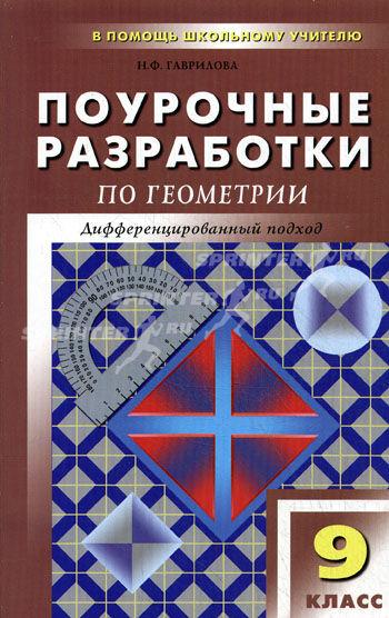 Гаврилова Н.: ПШУ 9 кл Геометрия