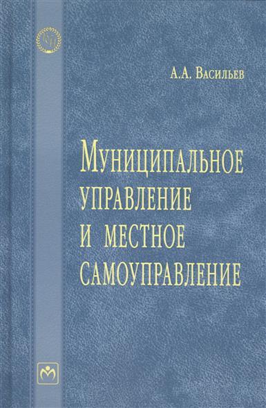 Муниципальное управление и местное самоуправление Словарь
