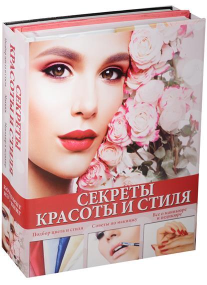 Секреты красоты и стиля. Подбор цвета и стиля. Советы по макияжу. Все о маникюре и педикюре (комплект из трех книг)