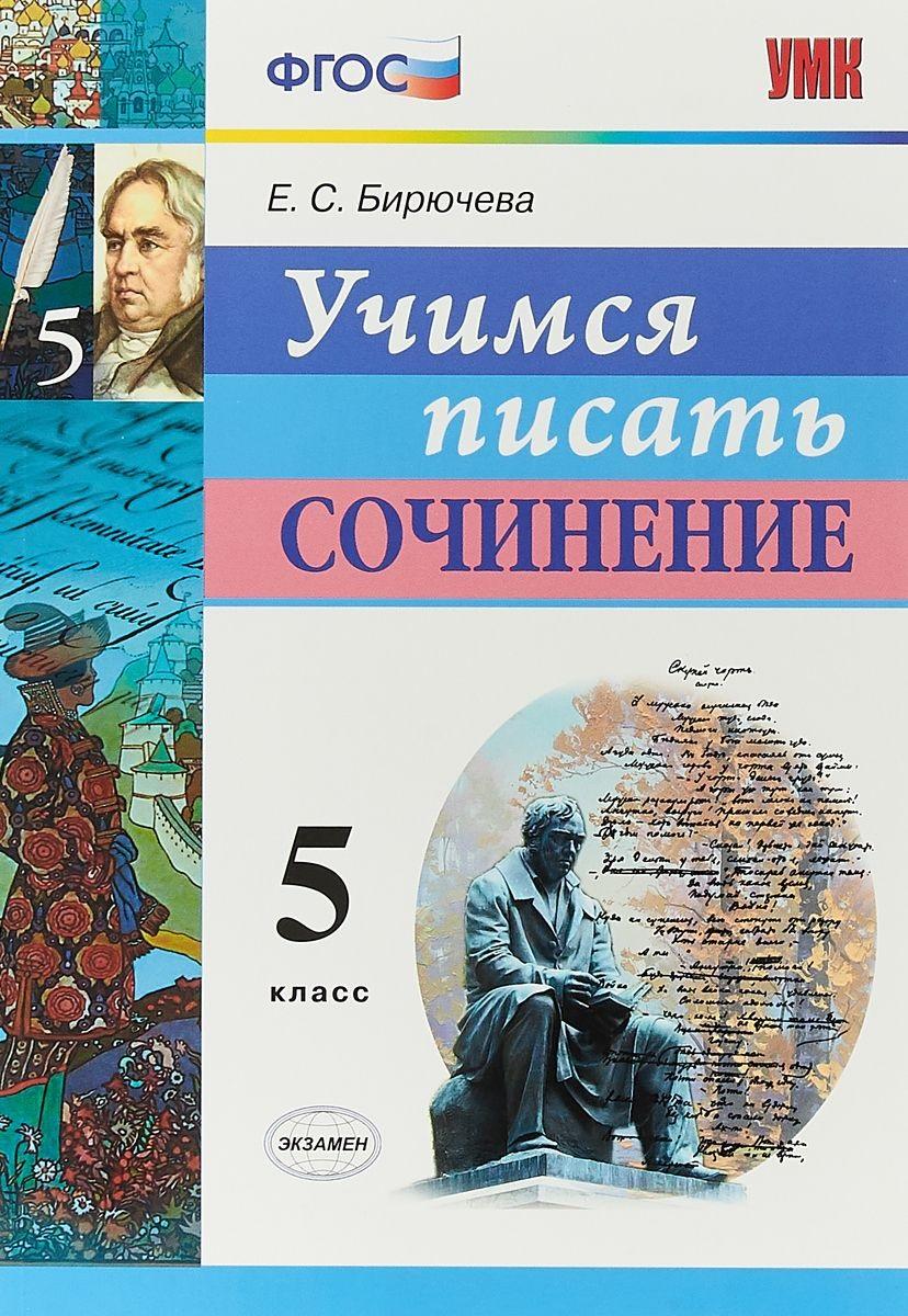 Бирючева Е. Учимся писать сочинение. 5 класс