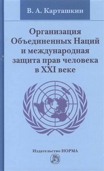 Карташкин В. Организация Объединенных Наций и международная защита прав человека в XXI веке пикетти т капитал в xxi веке