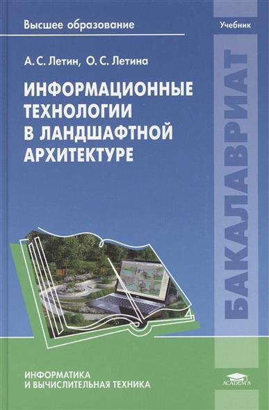 Информационные технологии в ландшафтной архитектуре. Учебник