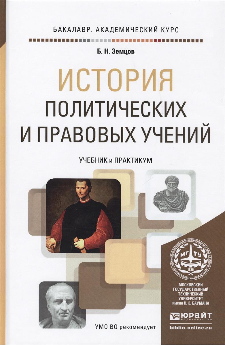 История политических и правовых учений. Учебник и практикум для академического бакалавриата