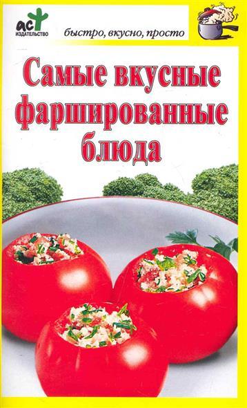 Самые вкусные фаршированные блюда