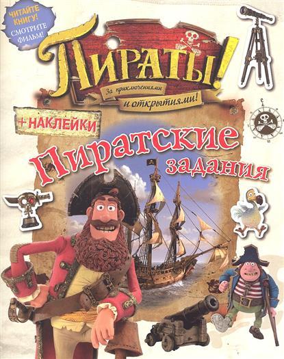 Пираты! За приключениями и открытиями! Пиратские задания