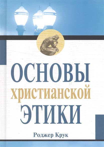 Крук Р. Основы христианской этики