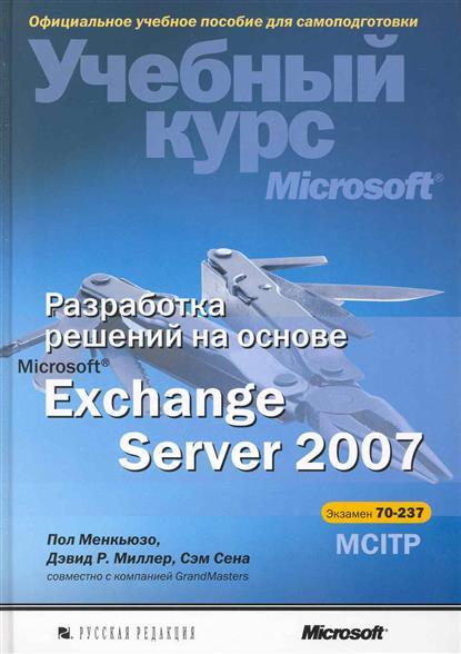 Разработка решений на основе MS Exchange Server 2007