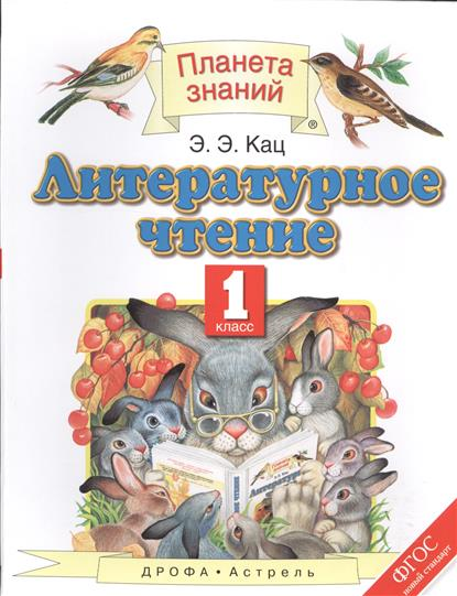 Кац Э. Литературное чтение. 1 класс. Учебник кац э э литературное чтение электронный учебник 2 класс cd