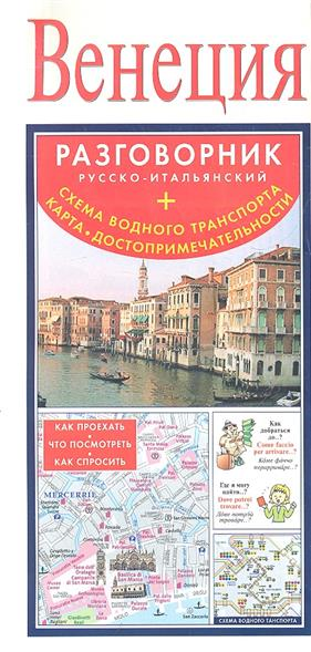 Венеция. Разговорник русско-итальянский + Схема водного транспорта + Карта достопримечательностей