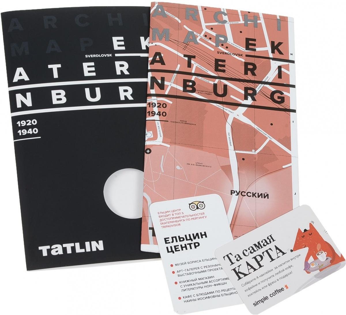 ArchiMap - Карта Екатеринбурга (русская версия)