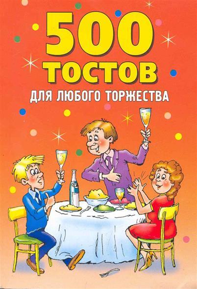 Гришечкина Н., Самойлик И. и др. 500 тостов для любого торжества верисел трейдинг ооо тостер bosch tat3a011 980вт белый