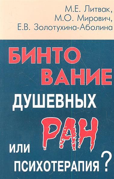 Книга Бинтование душевных ран или психотерапия. Литвак М.