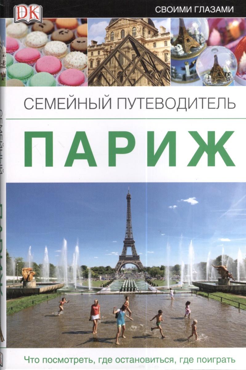Гус А. (ред.) Париж. Семейный путеводитель ISBN: 9785170777914