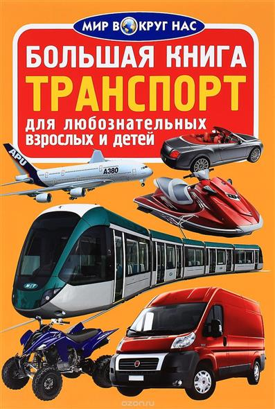Завязкин О. Большая книга. Транспорт