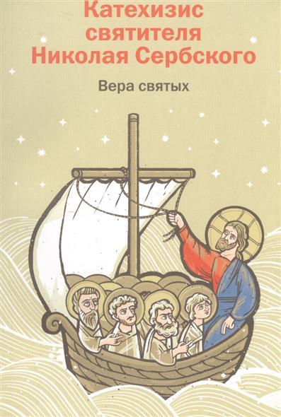Судникова И. (ред.) Катехизис святителя Николая Сербского. Вера святых