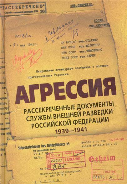 Агрессия Рассекреченные документы службы внешней разведки РФ 1939-1941