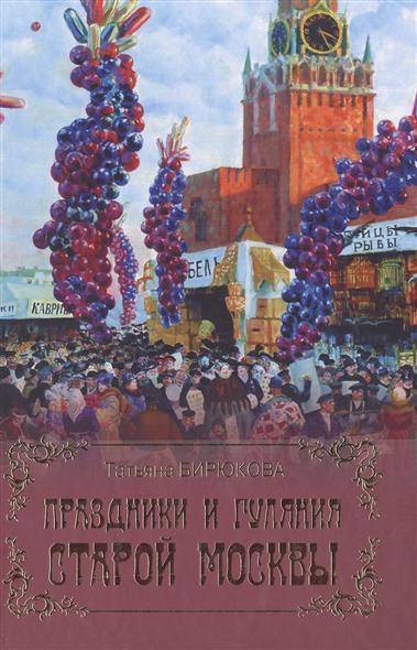 Бирюкова Т. Праздники и гуляния старой Москвы