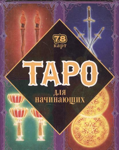 Таро для начинающих. 78 карт + руководство