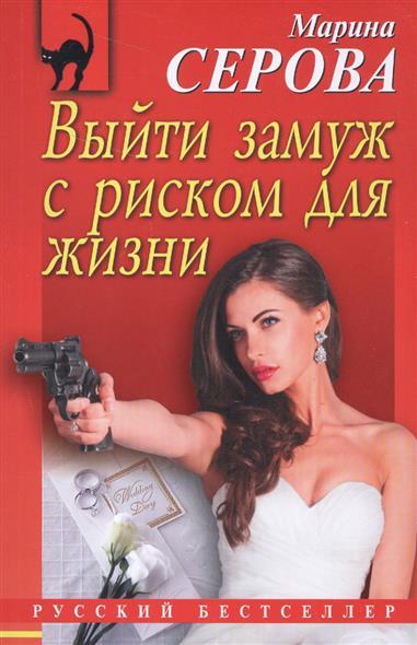 Серова М. Выйти замуж с риском для жизни серова м клад белой акулы