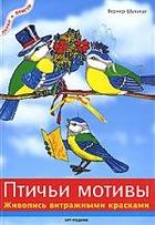 Птичьи мотивы Живопись витражными красками