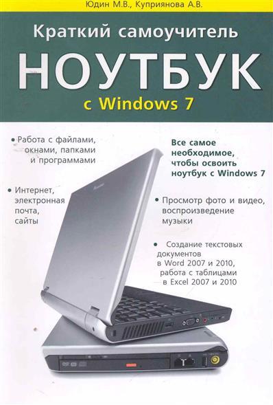 Юдин М., Куприянова А. и др. Краткий самоучитель Ноутбук с Windows 7 ноутбук и windows 7