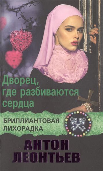 Леонтьев А. Дворец, где разбиваются сердца шоу б дом где разбиваются сердца новеллы